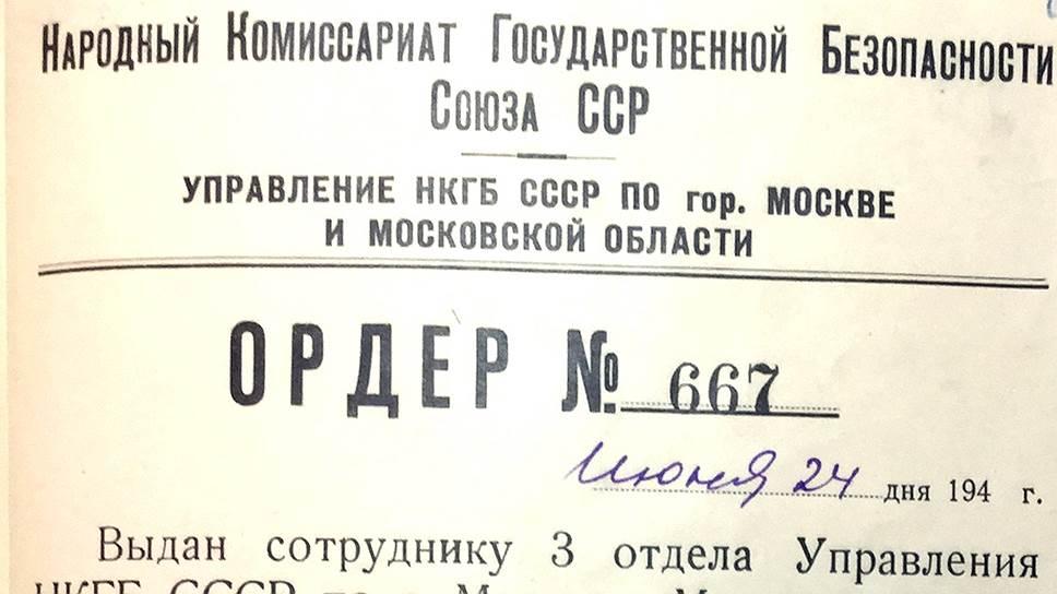 Ордер на арест и обыск выписан в июне 1941-го