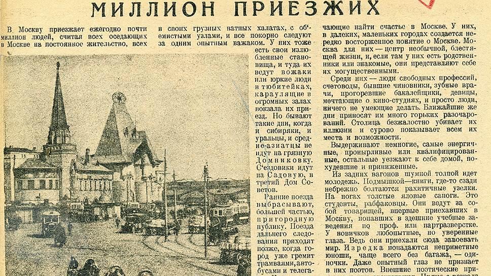 """В 1927 году """"Огонек"""" рассказывал о заполонивших Москву приезжих со всех концов Советского Союза, """"чающих найти счастье в столице"""""""