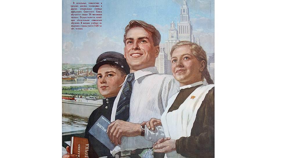 Советская пропаганда не оставляла сомнений в том, что у выпускников учебных заведений — широчайшие возможности, и возможности действительно были. А вот безработицы среди молодых специалистов не было