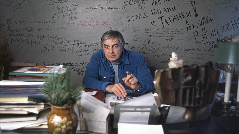 Режиссер Юрий Любимов в своем кабинете. 1980-е