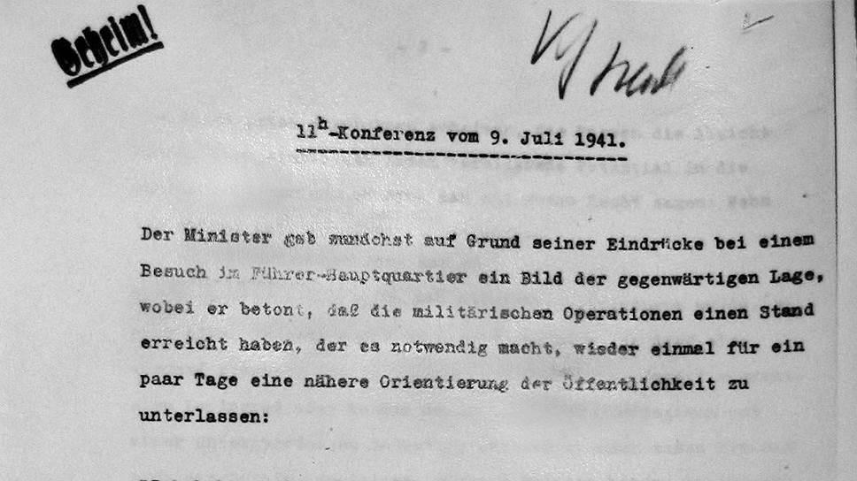 Протоколы секретных конференций Геббельса, которые долгие годы считались утраченными, обнаружились в РГВА