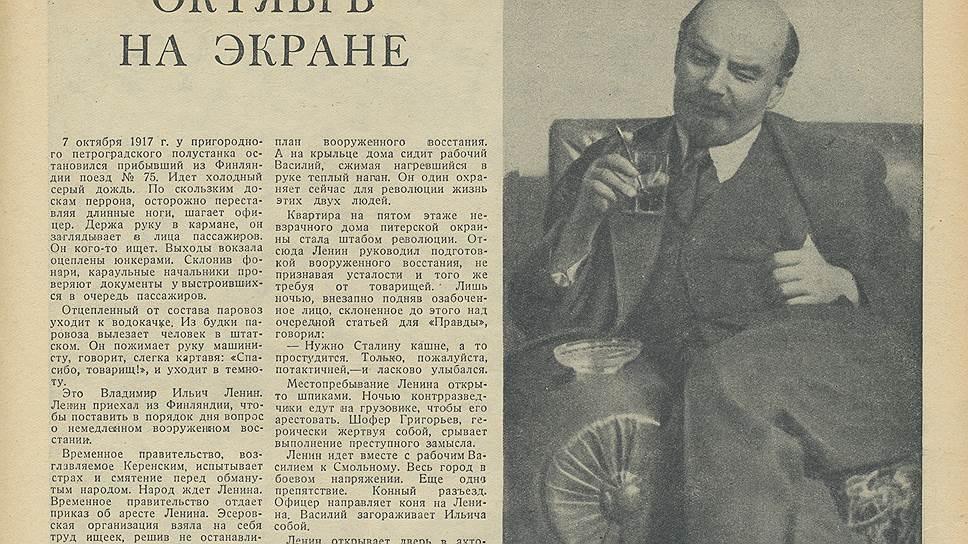 """В 1937 году """"Огонек"""" писал о создании фильма """"Ленин в Октябре"""", положившего начало советской кинолениниане"""
