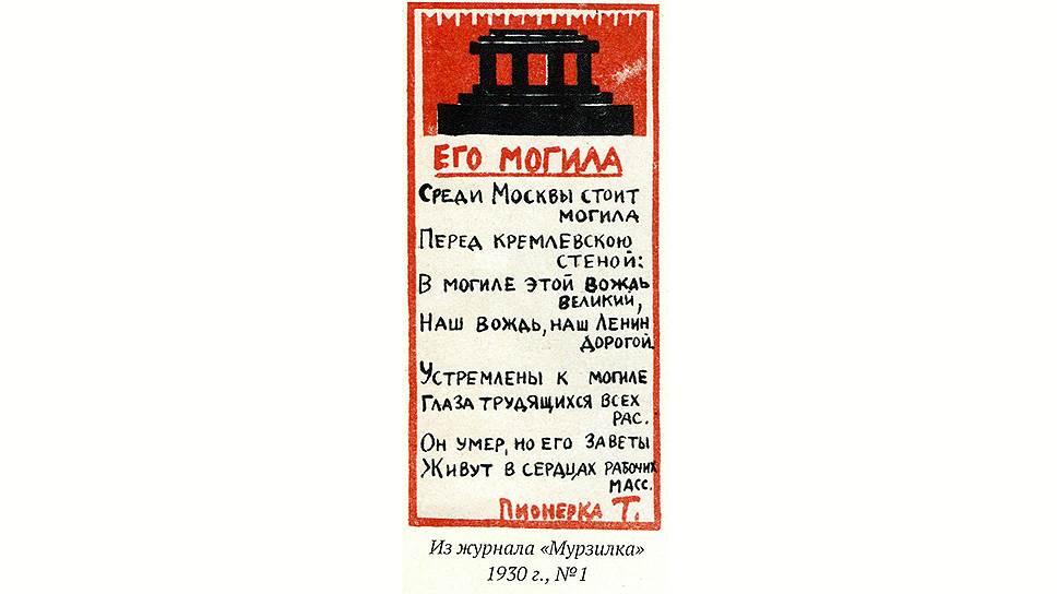 """Из журнала """"Мурзилка"""". N1 за 1930год"""