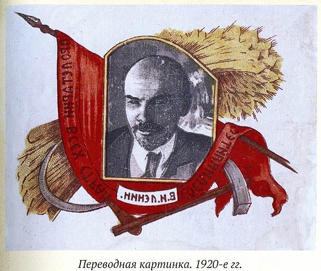 Переводная картинка. 1920-е годы