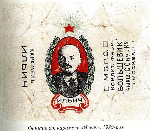 """Фантик от конфеты """"Ильич"""". 1920-е годы"""