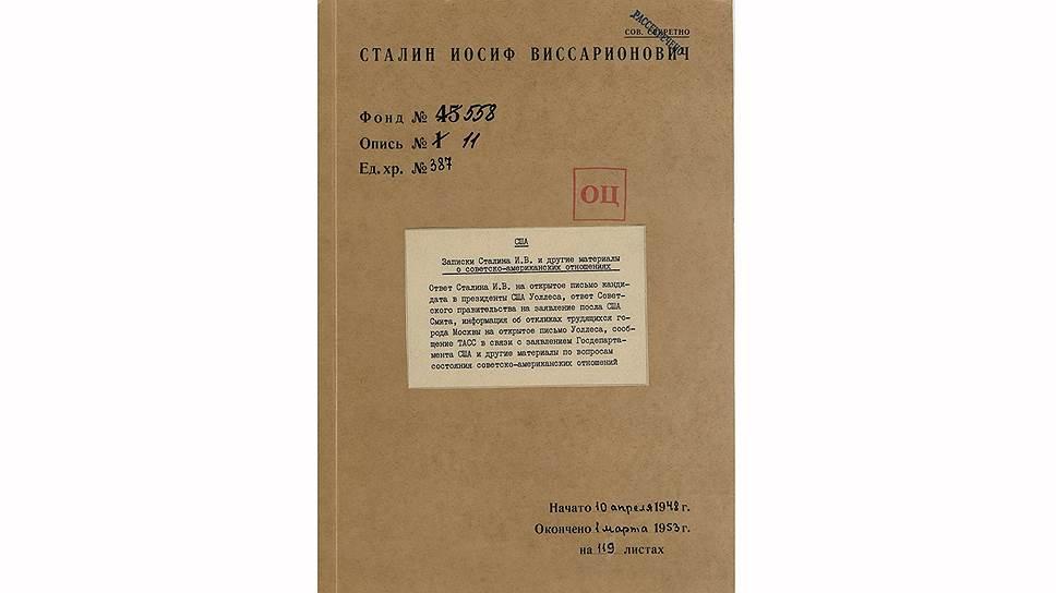 Рассекреченная папка сталинского архива, пометки вождя на шифровках Громыко