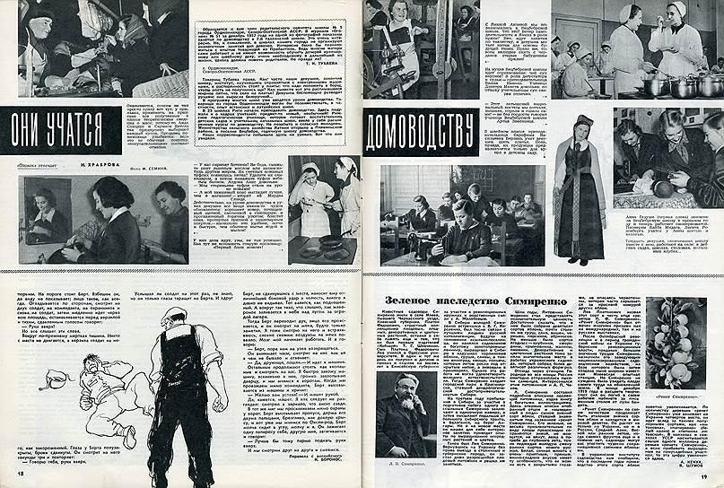 """В 1958 году """"Огонек"""" писал о введении в школах уроков домоводства, которые должны были превратить советских девушек в ударниц домашнего труда"""