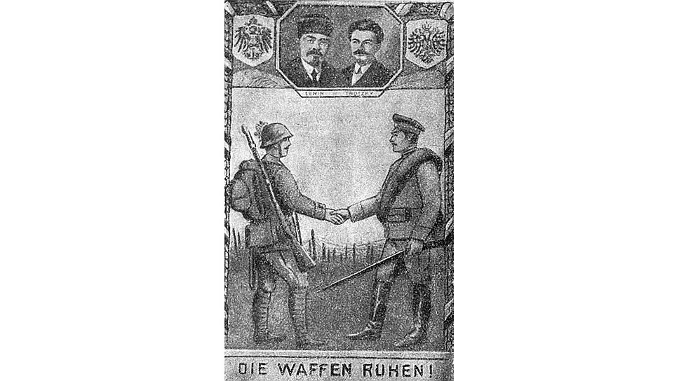 Немецкая открытка, раздававшаяся нашим солдатам на фронте, с портретами Ленина и Троцкого