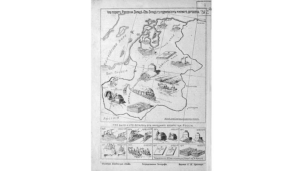 """""""Огонек"""" 1918года посчитал, что потеряла страна в результате Брестского мирного договора. Расчетами занимался экономист Вениамин Зив, известный своими работами о влиянии иностранного капитала на российскую дореволюционную экономику"""