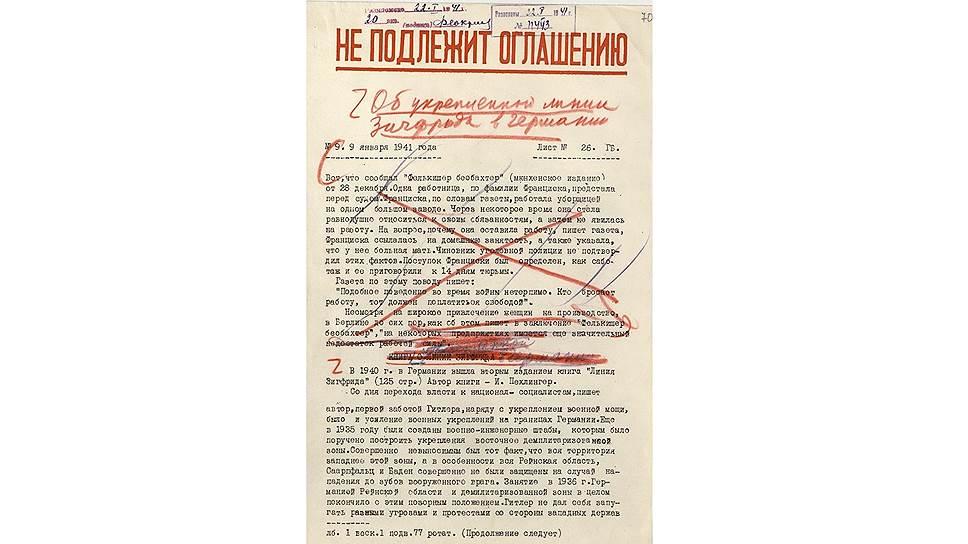 """Сталин рекомендует """"Линию Зигфрида"""" членам политбюро как обязательное чтение"""