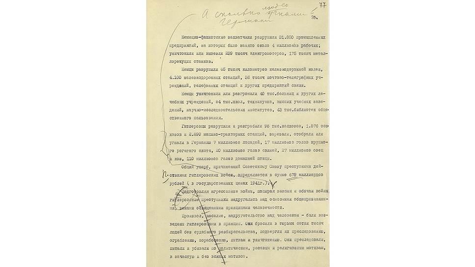 Так Сталин правил речь Руденко