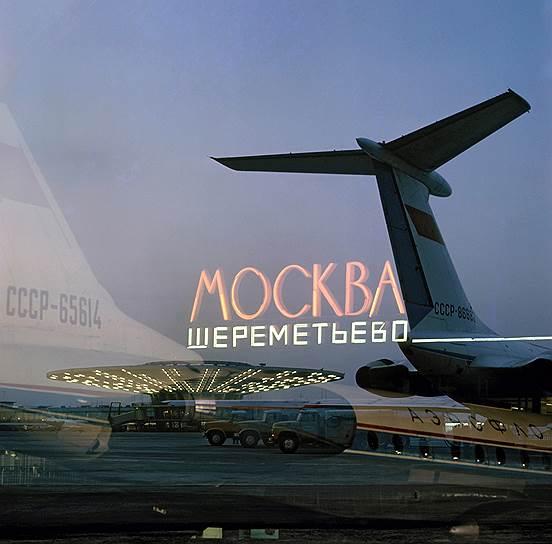 Шереметьево — уже полвека главные воздушные ворота страны