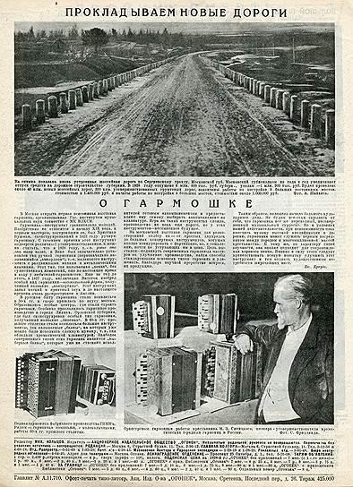 """В 1928 году """"Огонек"""" дополнил ленинский посыл о том, что """"из всех искусств для нас важнейшим является кино"""", игрой на гармонике"""