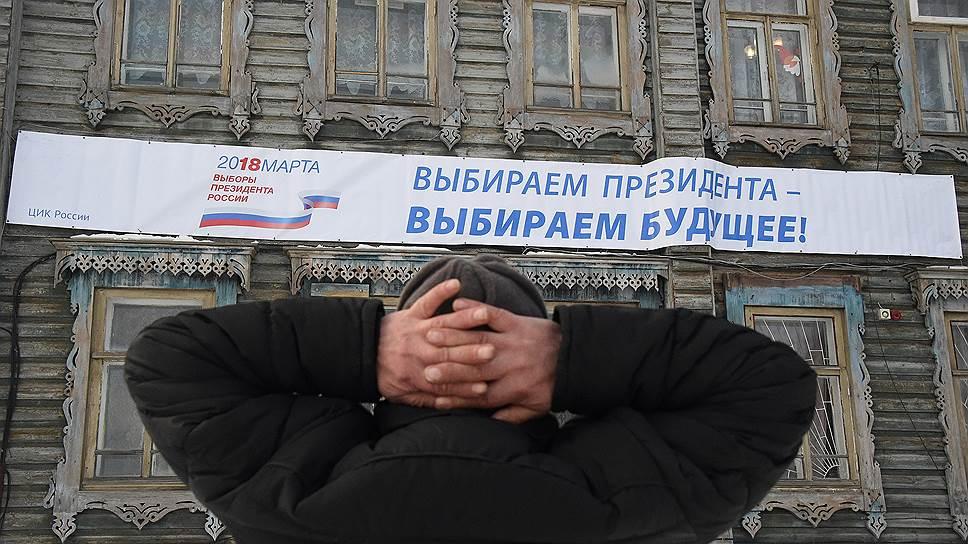 В российской глубинке к выборам всегда готовы