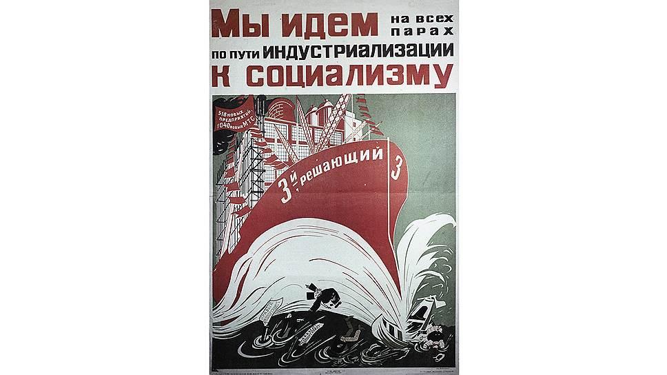 На экономический прорыв у нас всегда шли, как в атаку. Советские плакаты разных лет