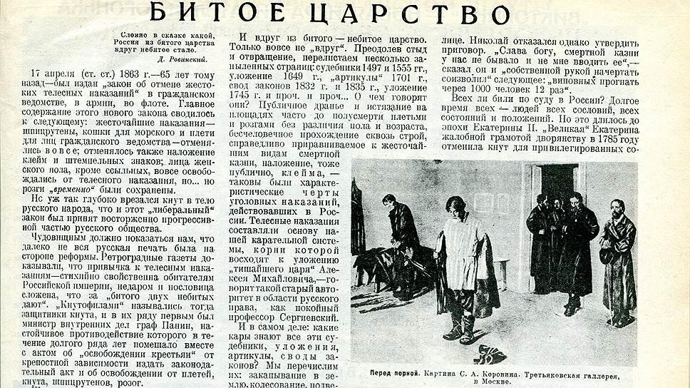"""""""Огонек"""" рассказывал, сколь сложной и долгой была дорога к избавлению населения страны от телесных наказаний"""