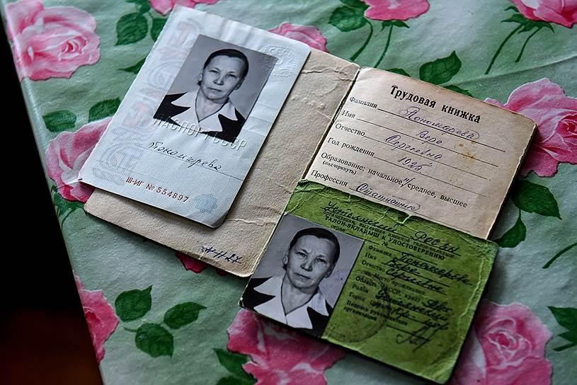 Трудовая книжка труженицы тыла Веры Пономаревой