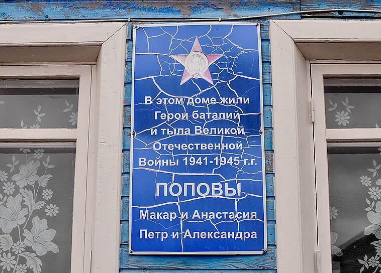 Памятная табличка на доме героев войны и тыла