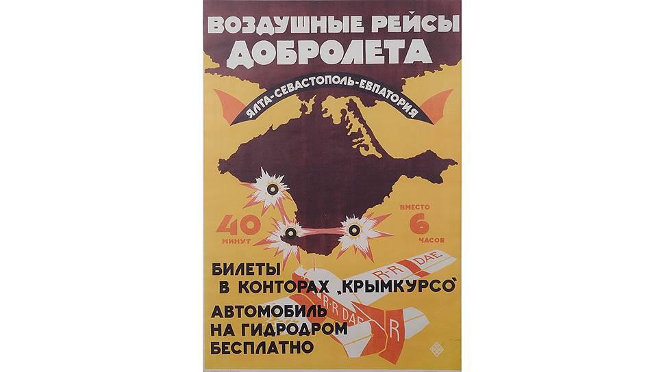 Так 90 лет назад популяризировали среди советских граждан новый вид транспорта