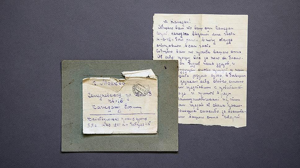 Сентябрь 1942 года. Единственное сохранившееся письмо с фронта — от командира батареи Бунакова семье Сергея Каждана о его ранении