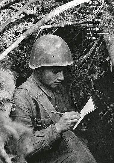 Сергей Каждан в сентябре 1942 года командовал артиллерийским взводом. Снимок военного корреспондента «Правды» и «Известий» Анатолия Гаранина сегодня очень популярен в Сети