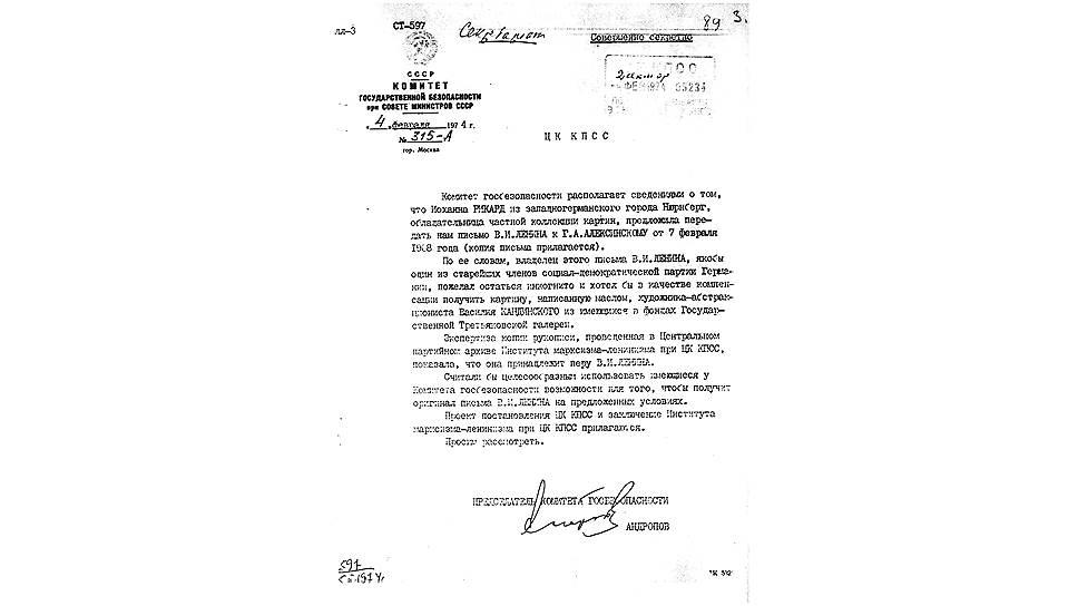 Сверхсекретный меморандум в Политбюро о местонахождении ленинского письма