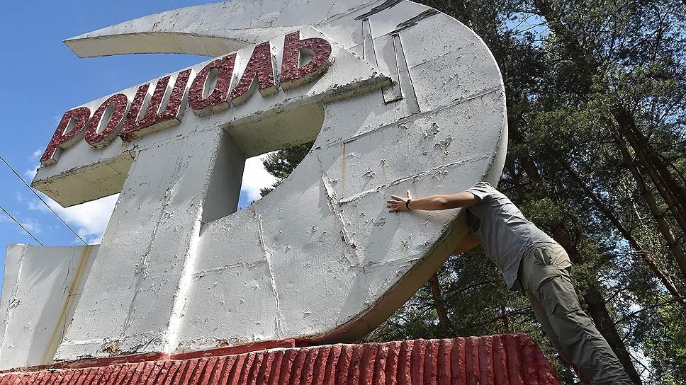 До недавнего времени вся история у города была советская