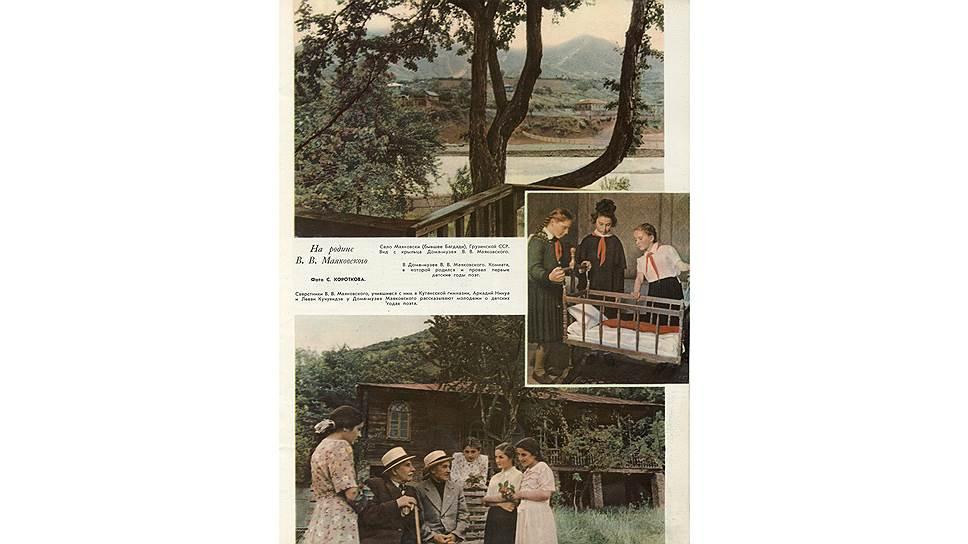 Репортаж из Кутаиси, где прошло детство поэта. Теперь там его музей. «Огонек». 1953год