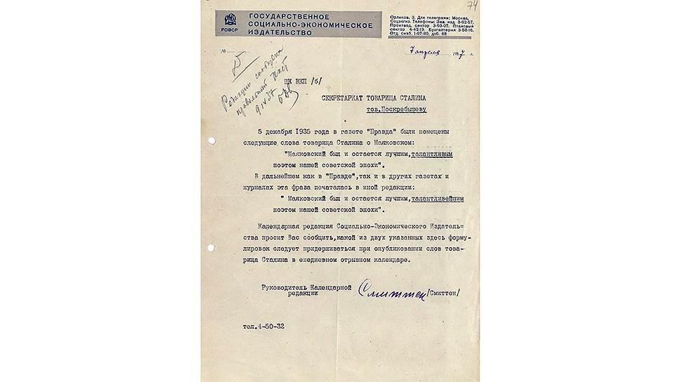 Письмо в секретариат Сталина с вопросом, как правильно называть Маяковского: талантливым или талантливейшим?