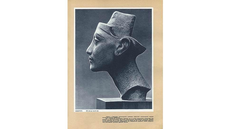 «Три с половиной тысячи лет отделяют нас от эпохи гениального скульптора, создавшего из кристаллического песчаника замечательное произведение искусства. Портрет не был закончен. Но и в том виде, в котором он дошел до нас, в нем восхищает простота, жизненность реалистического изображения»,— писал «Огонек» о портрете Нефертити