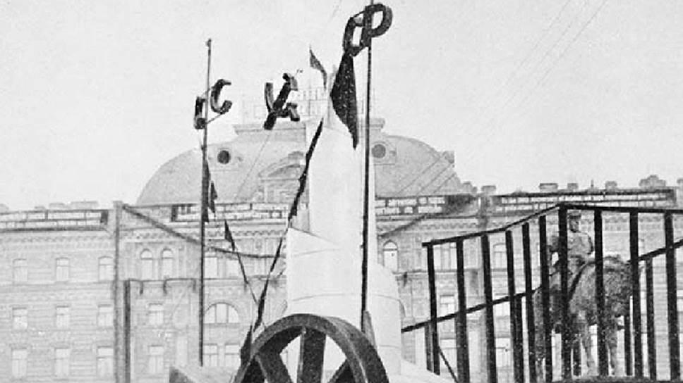А вот в Питере памятник тому же царю простоял еще лет десять: его научились декорировать, превращая в пролетарский «арт-объект» под названием «Пугало в клетке»