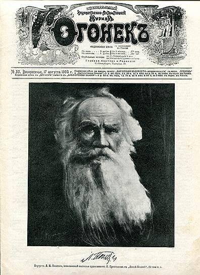 Обложка журнала «Огонекъ» от августа 1908года, полностью посвященного Толстому