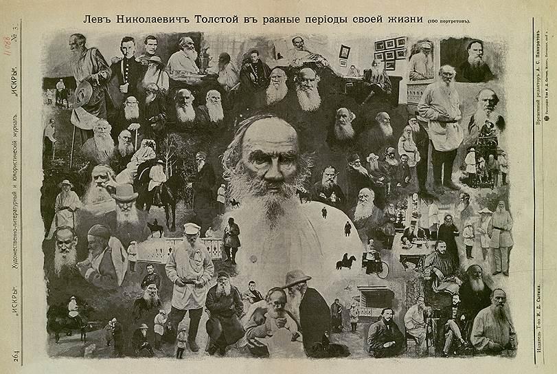 Коллаж с портретами Льва Толстого разных лет