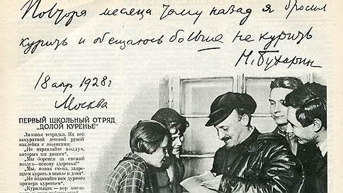 Дата // 90 лет назад корреспондент «Огонька» Борис Волин участвовал в рейдах первого школьного отряда «Долой курение»