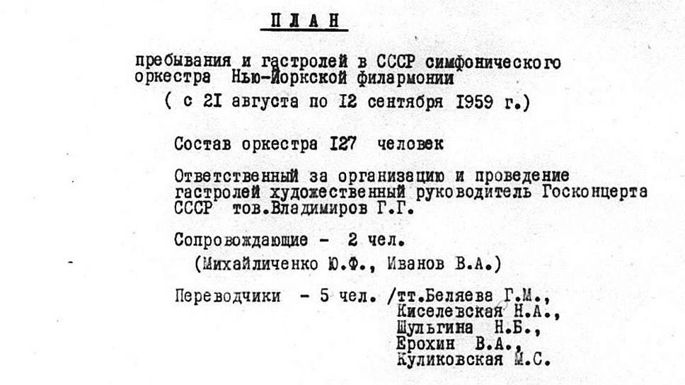 План пребывания и гастролей в СССР симфонического оркестра Нью-Йоркской филармонии. 1959год