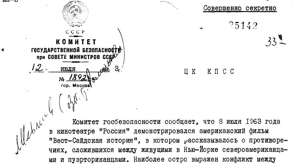 Председатель КГБ Владимир Семичастный информирует руководство партии о показе «Вестсайдской истории». 1963год