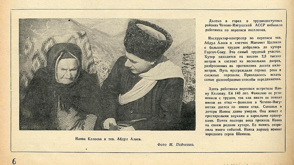 Нанна Келоева— 140-летняя жительница хутора Горгач-Сону, что на высоте 2,5тысячи метров в Чечено-Ингушской АССР, сказала переписчикам, что «хорошо помнит народного героя Шамиля»