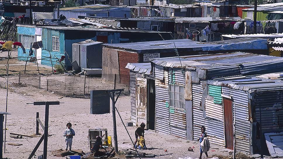 Примета времени: в ЮАР сегодня имеются не только «гетто для черных», обитатели которых живут в картонных коробках и металлических сараях, но и «гетто для белых». Там, правда, вместо картона и металла — пластик и дерево, из которых собирают убогие жилища для тех, кто потерял имущество и работу в ходе «демократических преобразований»