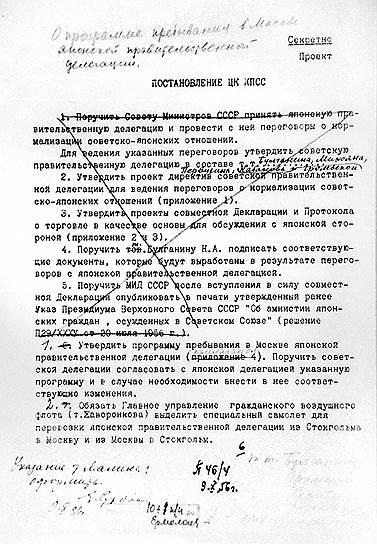 Отвергнутый проект постановления Президиума ЦК КПСС о визите японской делегации