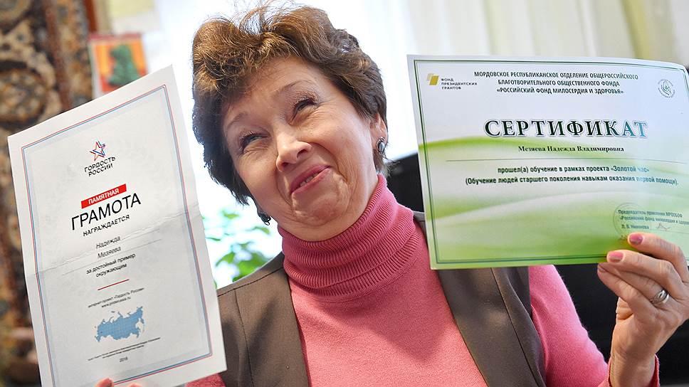 У пенсионерки Надежды Мезяевой два сертификата: за обучение первой помощи и за спасение односельчанина