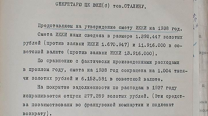 Смета финансирования исполкома Коминтерна утверждалась Сталиным