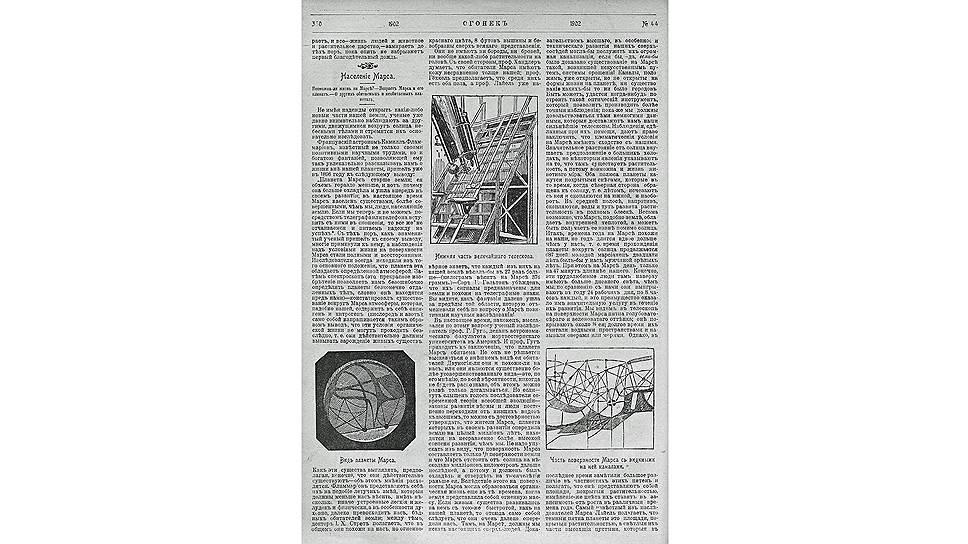 В 1902году «Огонек» (№44) опубликовал данные новейших на тот момент исследований Красной планеты