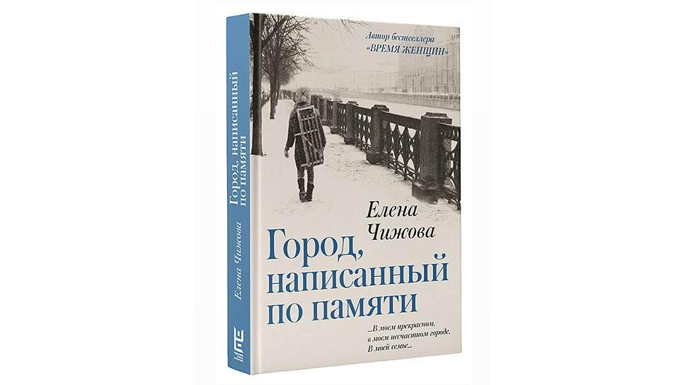 Роман Елены Чижовой вышел в издательстве АСТ (Редакция Елены Шубиной)
