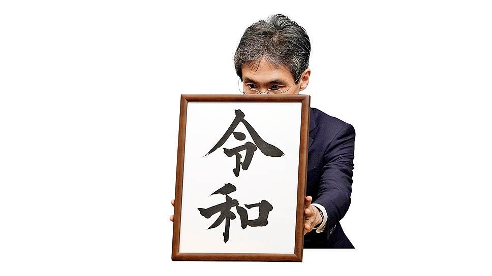Как будет называться новая эпоха в Японии