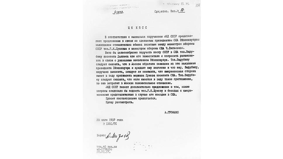 Записка Андрея Громыко о визите Георгия Жукова в США. 20 июля,1957 года