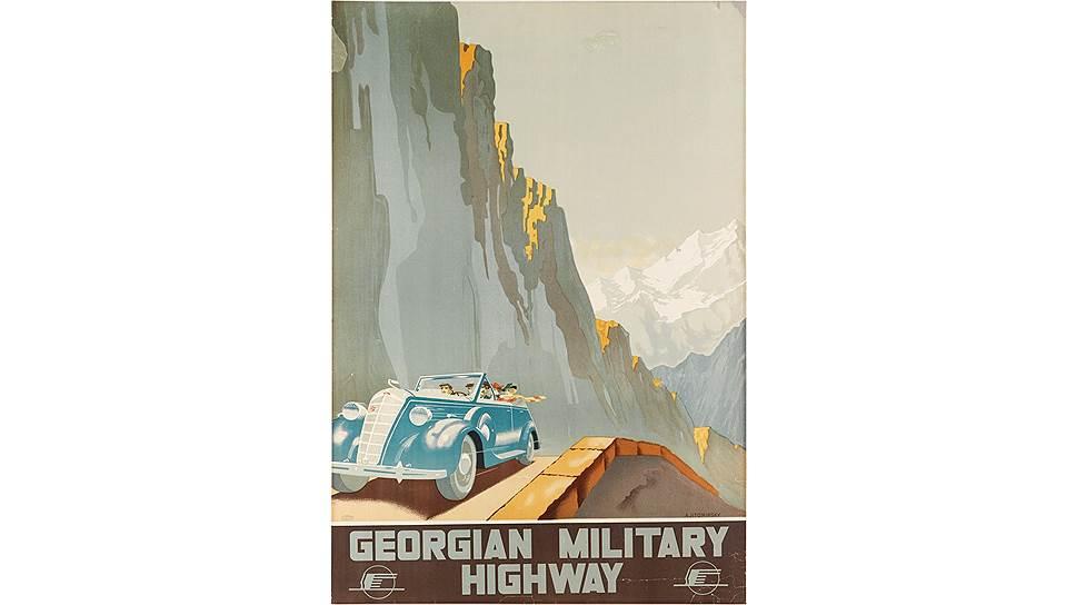 Неизвестный художник. «Военно-Грузинская дорога».1939 год