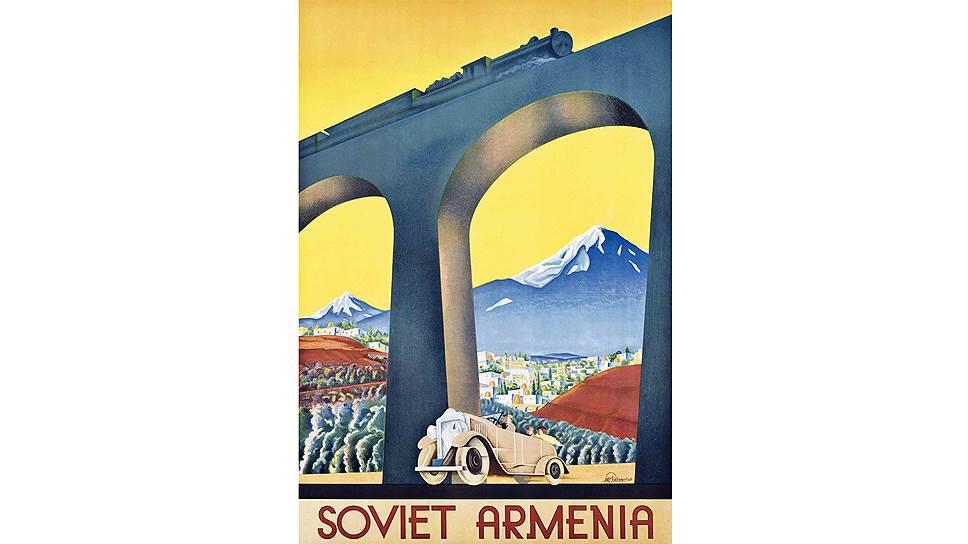 Неизвестный художник. «Советская Армения». 1936–1937 год