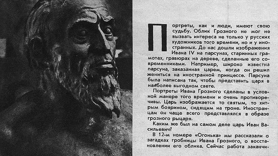 Цель реконструкции Михаила Герасимова была в том, чтобы воссоздать облик Ивана Грозного документально точно