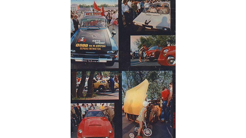 Необычные формы и яркие цвета — машины-самоделки сразу бросались в глаза на дорогах СССР