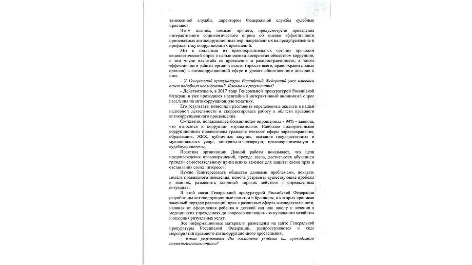 Скан страницы ответа Генеральной прокуратуры Российской федерации на запрос журнала «Огонёк»